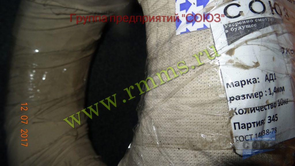 алюминиевая проволока АД1 1,4 мм