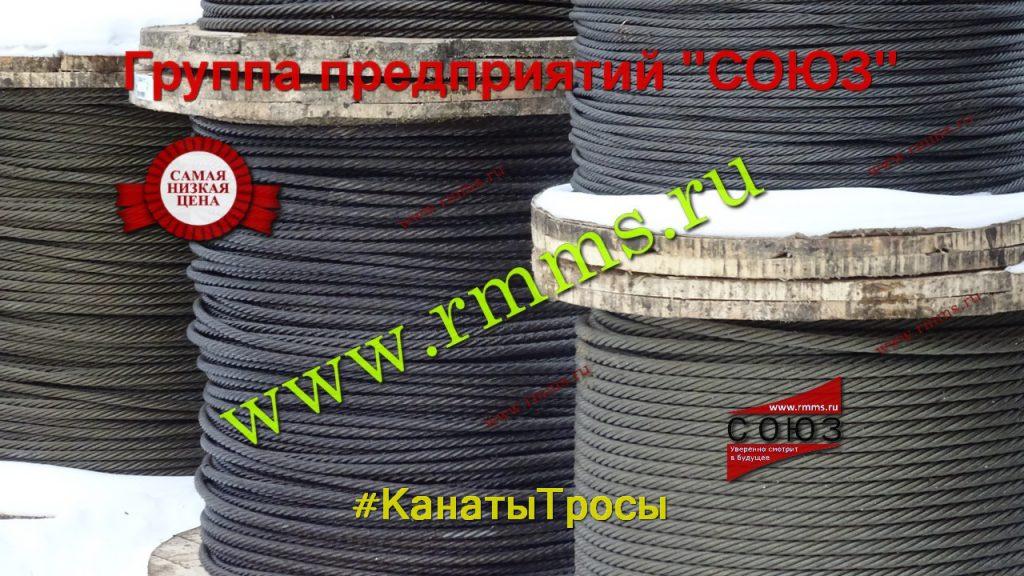 канат ГОСТ 3066-80 купить