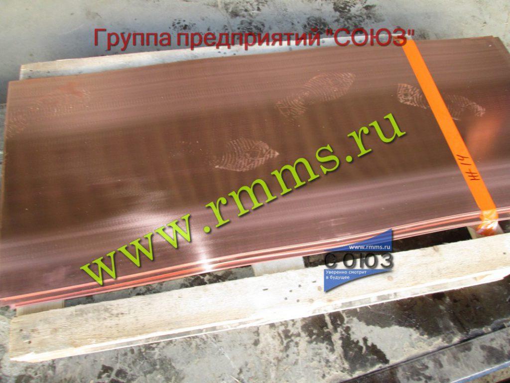 лист медный плита ГОСТ 1173