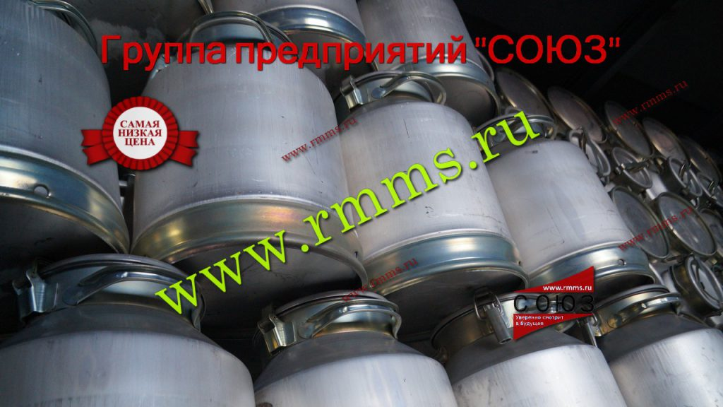 алюминиевый бидон цена производителя