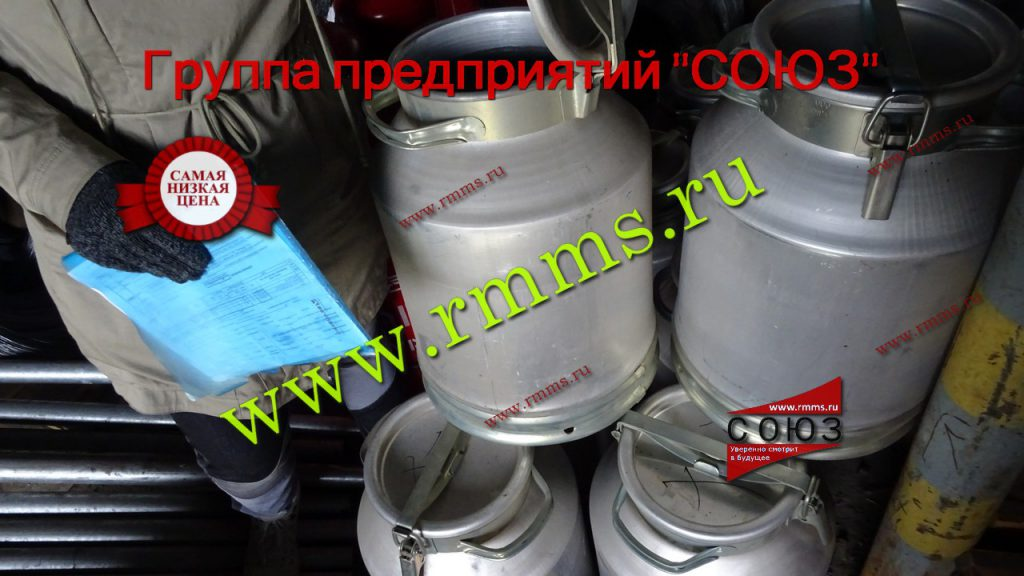 молочный бидон алюминиевый 20 литров